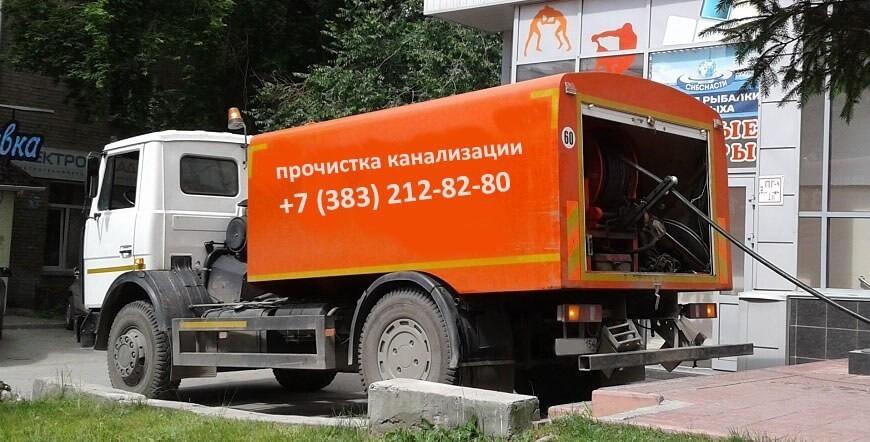 Прочистка канализации, недорого, круглосуточно в Новосибирске