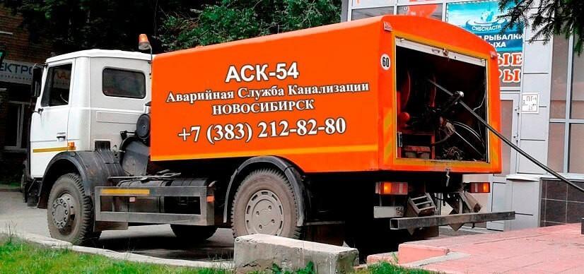 Круглосуточная прочистка канализации, устранение засоров в Новосибирске, недорого, доступная цена