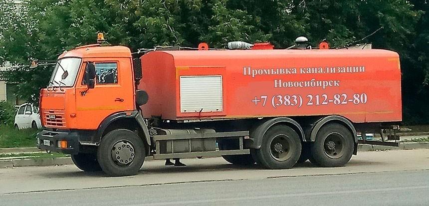 Промывка канализации, круглосуточно в Новосибирске, недорого