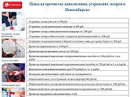 Наши цены, на прочистку канализации, устранение засоров в Новосибирске